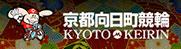 京都向日町競輪
