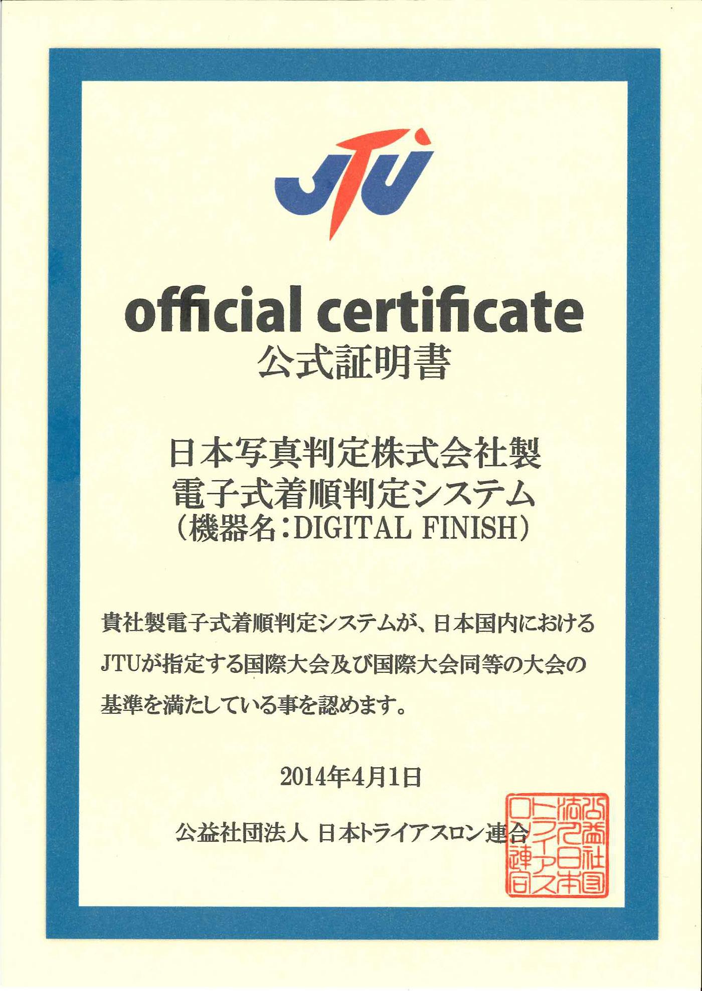 公益財団法人日本トライアスロン連合公認証明書