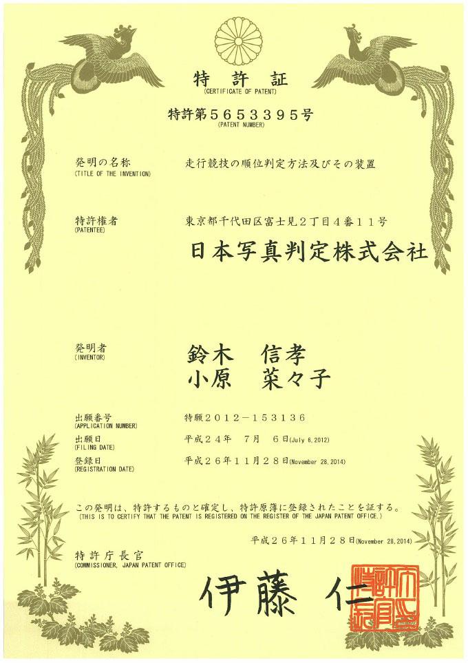 走行競技の順位判定方法及びその装置特許証