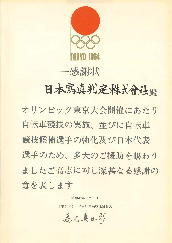 日本アマチュア自転車競技連盟 感謝状