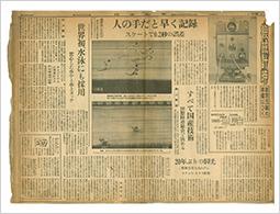 昭和36年9月23日の記事