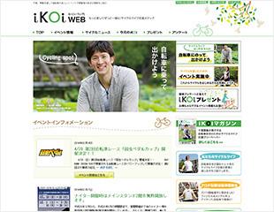 iKOi WEB -いこい ウェブ