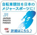 自転車競技を日本のメジャースポーツに