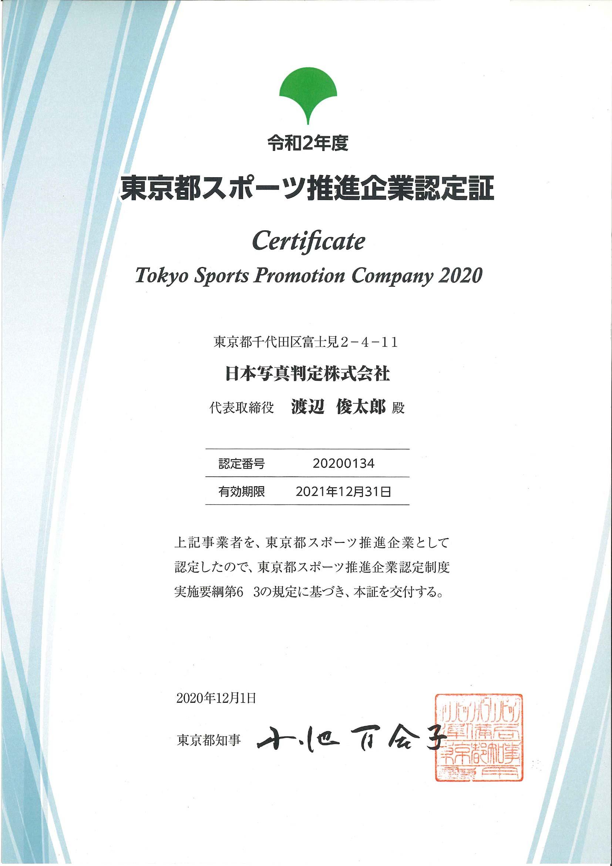 東京都スポーツ推進企業認定証2020